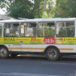 Реклама на автобусе рекламой