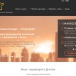 Создание интернет-магазина для бюро переводов