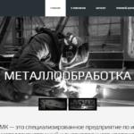 Создание сайта для завода
