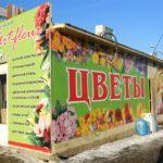 Оформление экстерьера цветочного магазина