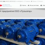 Сайт для завода изготовителя