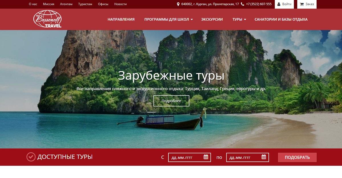 Сайт для ТУР оператора